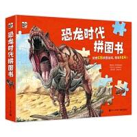 恐龙时代拼图书(精装版)(全彩)