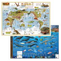 北斗儿童房专用挂图大尺寸墙贴(海洋动物+恐龙地图)(套装共2张)[3~6岁]