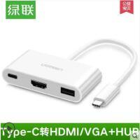 【支持礼品卡】绿联 Type-C转USB3.0+HDMI/VGA/HUB转换器适用苹果电脑macbook