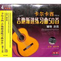 (先恒)卡尔卡西吉他渐进练习曲50首辅导示范VCD