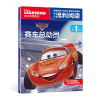 童趣正版迪士尼流利阅读第1级赛车总动员小学生一二年级儿童分级独立阅读注音版故事卡通图画书籍
