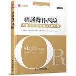 [二手旧书9成新]精通操作风险――理解与管理操作风险指南,Tony Blunden, John Thirlwell,人