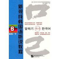 新视线韩国语听说教程 6 高级 下(含1MP3+1DVD)