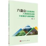六盘山生态旅游区人类旅游活动的干扰响应与调控模拟