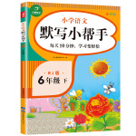 小学语文默写小帮手 六年级下册 全彩版 同步教材 每日一练 扫码听报默