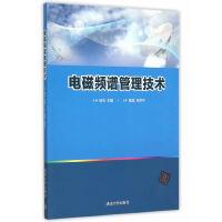 电磁频谱管理技术【正版图书,满额减,放心购买】