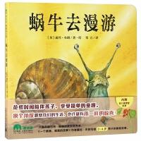 蜗牛去漫游