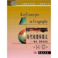 当代地理学要义――概念、思维与方法 商务印书馆