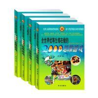 全世界优等生都在做的2000个思维游戏中国青少年成长阅读书智力开发书籍暑假读物奥数数学拓展7到15岁中小学生课外读物畅销书