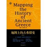 地图上的古希腊史(第二版)