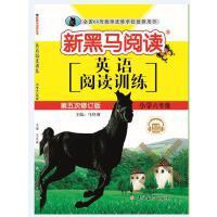 新黑马阅读丛书 英语阅读训练. 小学六年级(五修)