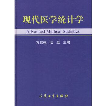 现代医学统计学