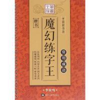 中国好书法魔法练字王常用成语:楷书 李放鸣 书