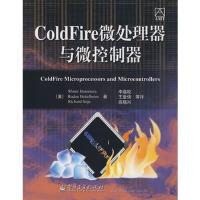 【二手书8成新】ColdFire微处理器与微控制器 (美)曼努贝,(美)白瑞达,(美)石睿溯 ,李晶皎 电子工业出版社