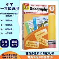【一年级地理练习】 Evan-Moor Skill Sharpeners Geography Grade 1 美国加州