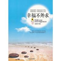 【二手书8成新】幸福不外求 福童童 中国言实出版社