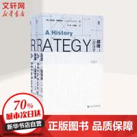 战略 社会科学文献出版社