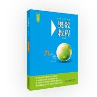 华东师大:奥数教程・九年级(第七版)