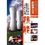 话说新能源丛书走近核能
