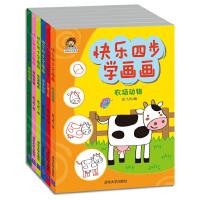 小小毕加索创意美术系列:快乐四步学画画(套装共6册)