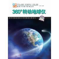【按需印刷】―360°转动地球仪