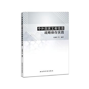 中外国家文献信息战略保存实践
