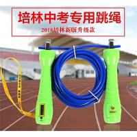 培林中考专用跳绳中小学生比赛专业绳电子计数钢丝绳