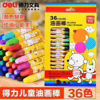 得力油画棒36色学生蜡笔幼儿安全儿童彩色蜡笔画画笔油 彩 笔