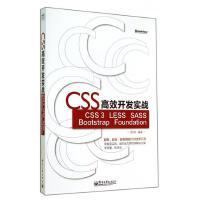 CSS高效开发实战(CSS3LESS SASS Bootst