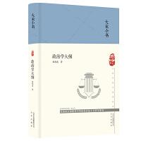 北京出版集团:政治学大纲(精)