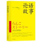 论语故事(日本畅销图书,年年再版,战后日本受本书影响至巨!深入体会论语中的精髓,用故事的形式把论语形象化!)