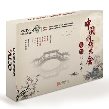 中国诗词大会答题游戏卡
