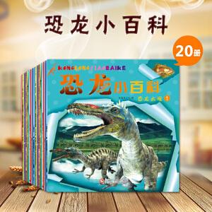 恐龙绘本 6册恐龙书籍恐龙百科全书绘本3-6岁经典绘本幼儿科普孩子的恐龙世界图画书揭秘恐龙系列儿童百问百答书籍 畅销书