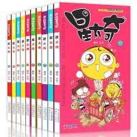 全套10册星太奇系列1-10 附赠书签 儿童搞笑幽默漫画畅销书籍 奥冬 兰兰编著 云南人民出版
