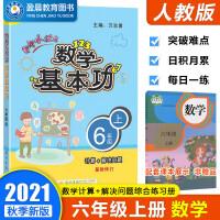2019秋 黄冈小状元数学基本功六年级上册数学 人教版