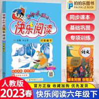 黄冈小状元快乐阅读六年级下册语文人教版
