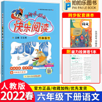 黄冈小状元快乐阅读六年级下册语文阅读理解训练 人教版