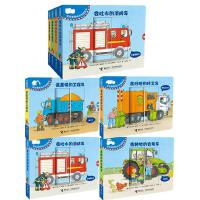 宝宝**的汽车推拉书全套4册精装 会盖楼的工程车 会扫地的环卫车 会吐水的消防车 会种地的农用车