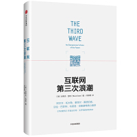 【二手旧书8成新】互联网第三次浪潮 【美】史蒂夫・凯斯 9787508677743 中信出版社
