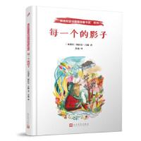 [二手旧书9成新]博洛尼亚书展童书奖:每一个的影子,[比利时] 梅拉妮・吕滕,人民文学出版社, 97870201191