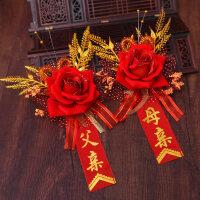 新郎新娘胸花 中式婚礼新郎新娘结婚胸花 一套 创意婚庆用品道具伴娘胸花