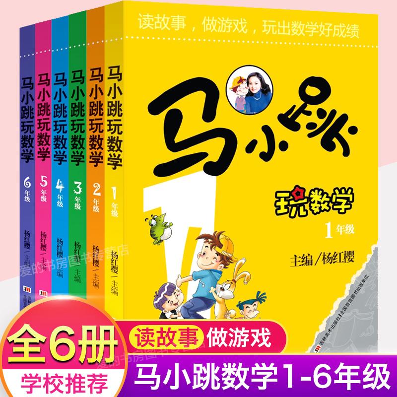 马小跳玩数学一年级123456年级全套6册 二三四五六下册小学生趣味数学绘本儿童书籍必看课外阅读 杨红樱系列7-9-12岁 有关于数学的