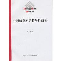 中国消费不足特异性研究