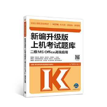 全国计算机等级考试新编升级版上机考试题库二级MS Office高级应用
