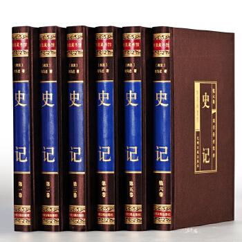 史记 青少版 文白对照 司马迁 无删减   史记全本6册装