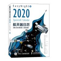 航天器日历2020 EasyNight著 于宇宙知识 科普读物 人民邮电出版社