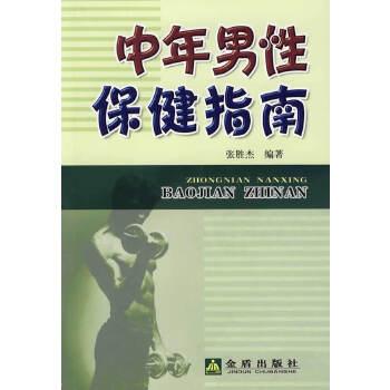 中年男性保健指南