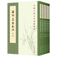 梁佩兰集校注(中国古典文学基本丛书・全6册)