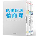 哈佛职场情商课:同理心+影响力+专注力+恢复力+领导力+幸福感(套装6册)