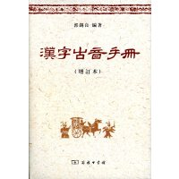 汉字古音手册(增订本) 郭锡良 编著 商务印书馆